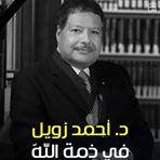 Tammam Raafat