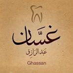 Ghassan M. Abdulrazik